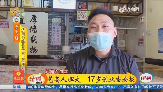 济南:艺高人胆大 17岁创业当老板