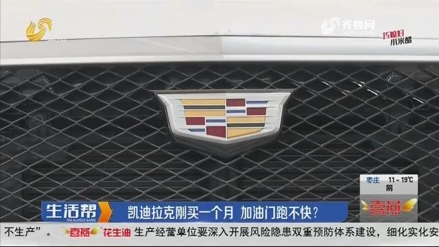 潍坊:凯迪拉克刚买一个月 加油门跑不快?