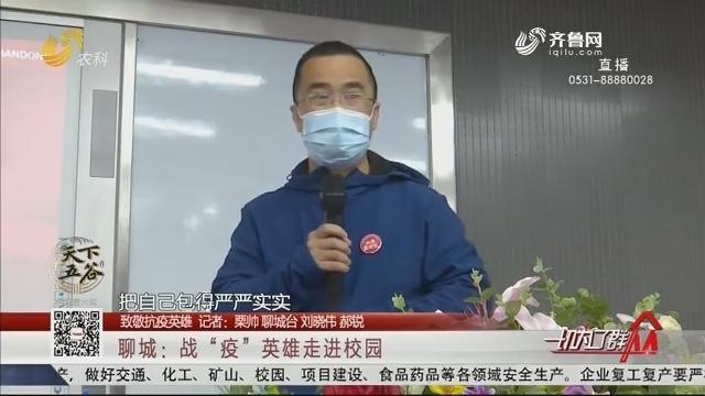 """【致敬抗疫英雄】聊城:战""""疫""""英雄走进校园"""