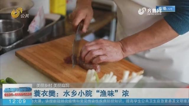"""蓑衣樊:水乡小院""""渔味""""浓"""