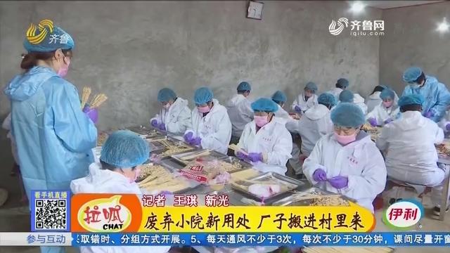 沂南:废弃小院新用处 厂子搬进村里来