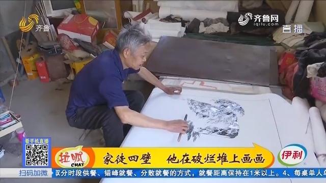 昌乐:家徒四壁 他在破烂堆上画画