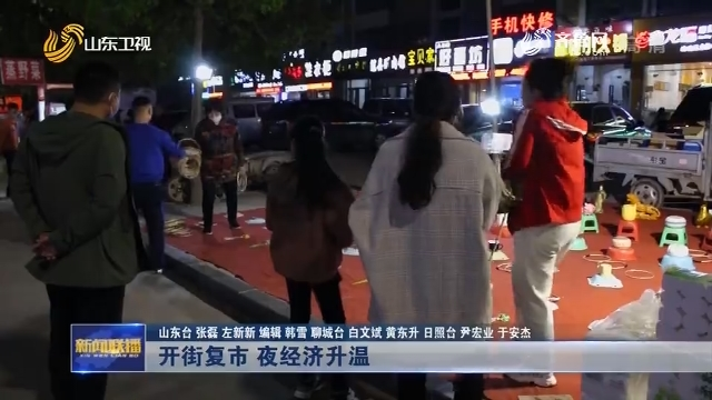 """【统一思想 狠抓落实 奋力夺取""""双胜利""""】开街复市 夜经济升温"""