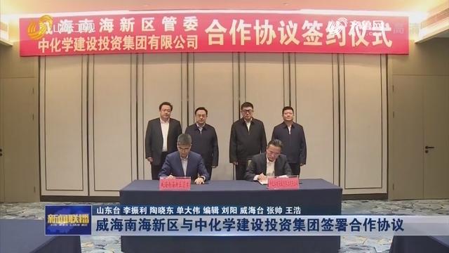 威海南海新区与中化学建设投资集团签署合作协议
