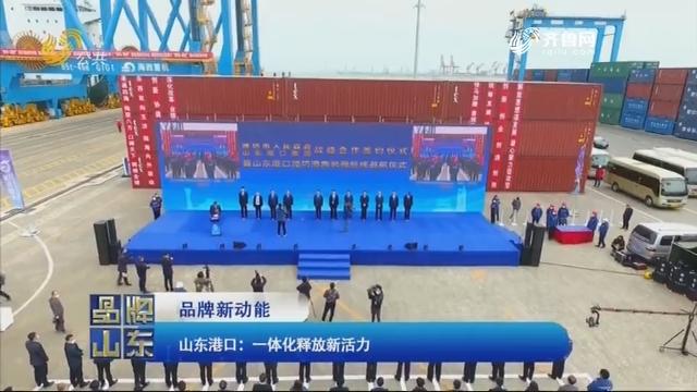 【品牌新动能】山东港口:一体化释放新活力
