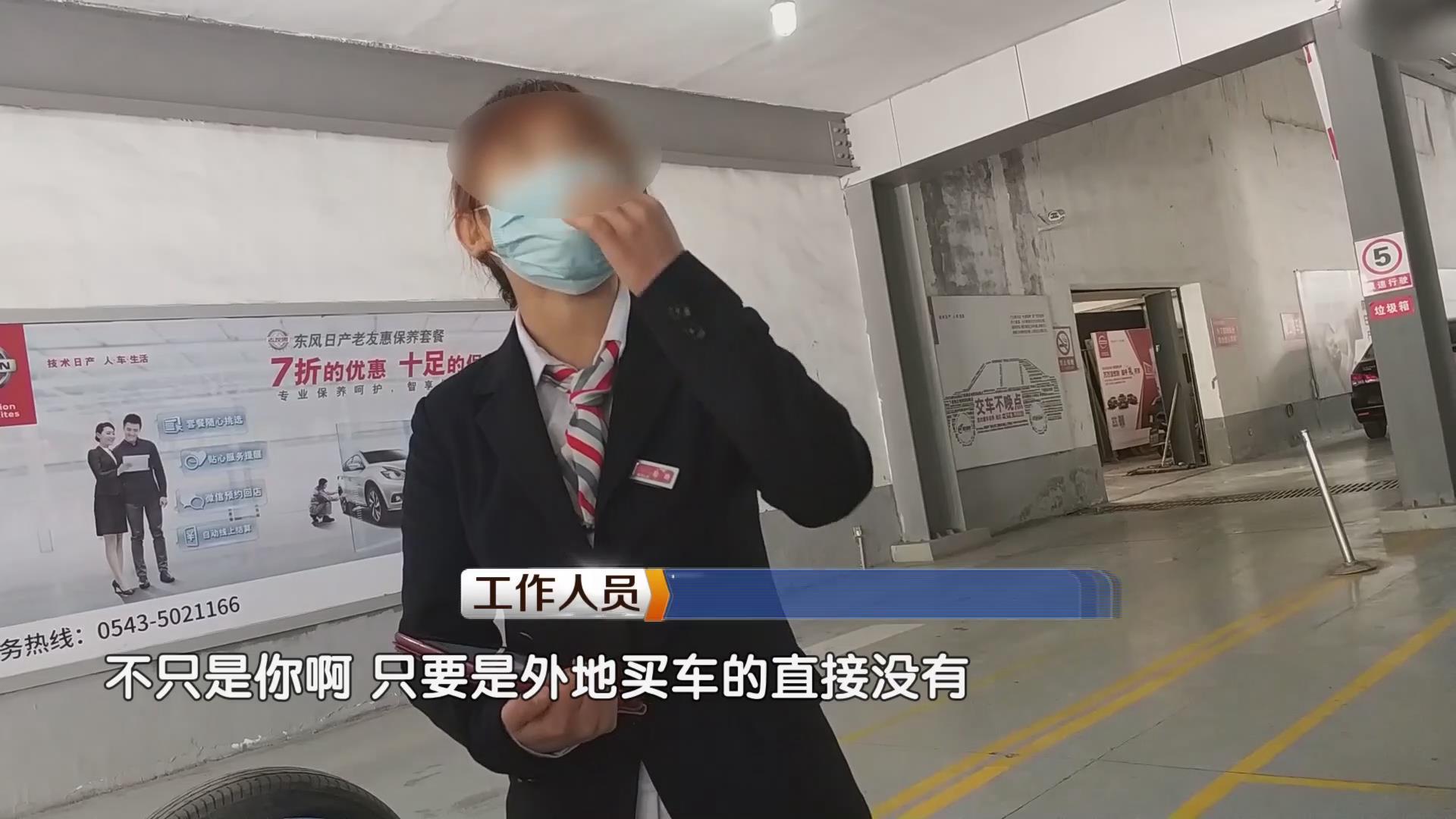 """【重磅】滨州:买""""东风日产""""遭遇""""首保""""难"""
