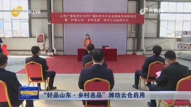 """""""好品山东·乡村名品""""潍坊云仓启用"""