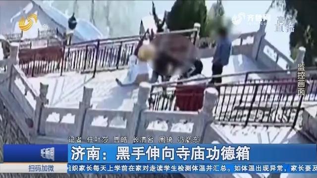 济南:黑手伸向寺庙功德箱