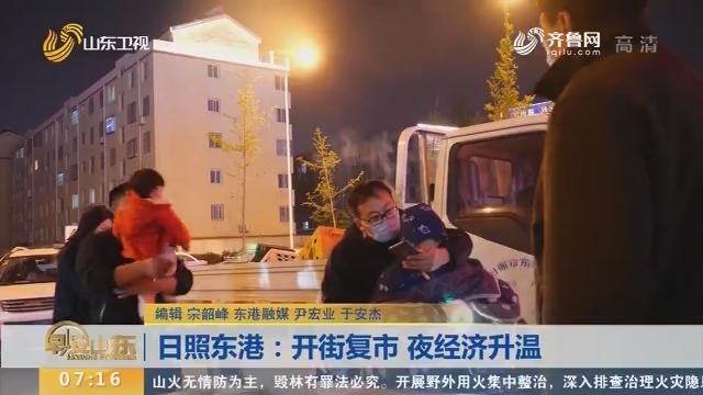 日照东港:开街复市 夜经济升温
