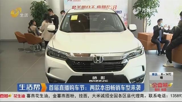 首届直播购车节:两款本田畅销车型来袭