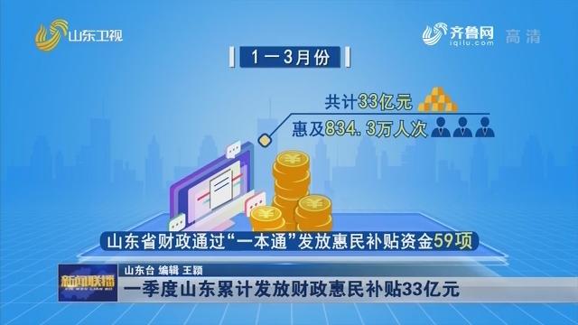 一季度山东累计发放财政惠民补贴33亿元