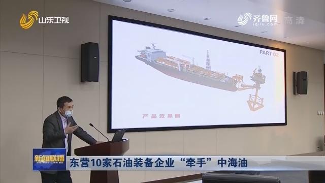 """东营10家石油装备企业""""牵手""""中海油"""