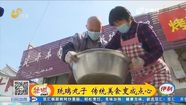 聊城:琉璃丸子 传统美食变成点心