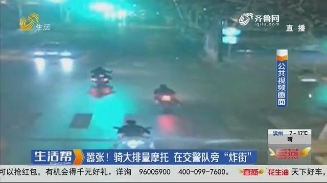 """淄博:嚣张!骑大排量摩托 在交警队旁""""炸街"""""""