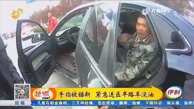 淄博:手指被锯断 紧急送医半路车没油