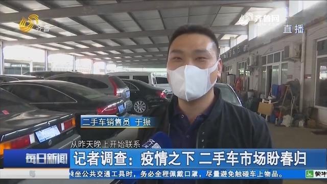 记者调查:疫情之下 二手车市场盼春归