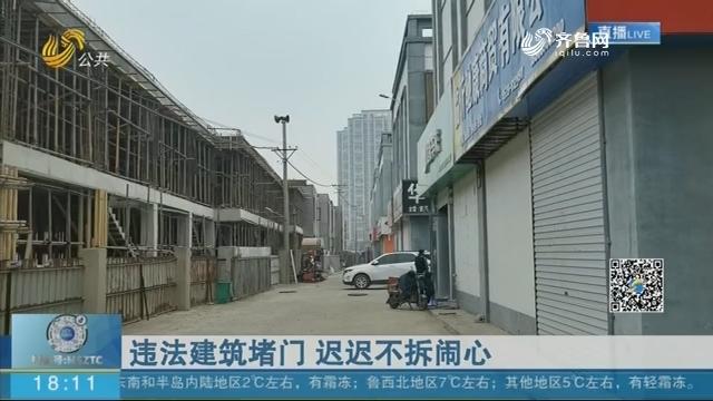 临沂:违法建筑堵门 迟迟不拆闹心