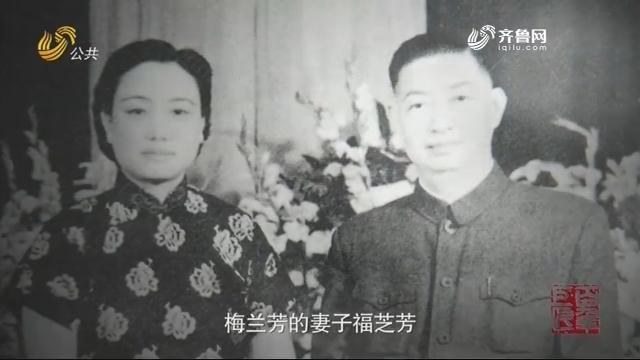 京剧大师梅兰芳第四期——《光阴的故事》20200422