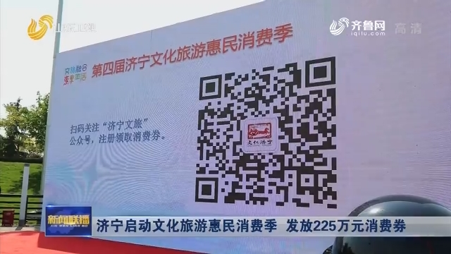 济宁启动文化旅游惠民消费季 发放225万元消费券