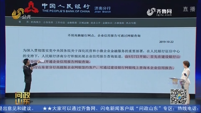 """【问政山东】企业征信报告只能去人民银行网点打印  何时才能""""少跑腿""""?"""