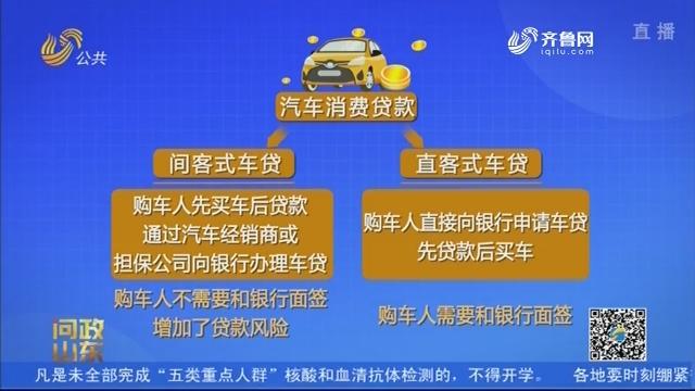 """【问政山东】和工商银行面都没见就""""被贷款"""" 购车人:车钱两空很被动"""