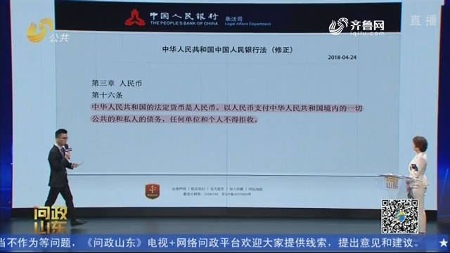 【问政山东】防控疫情拒收现金 中国人民银行济南分行:不行!