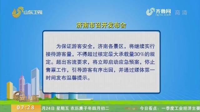 济南市发布五一假期旅游交通等信息