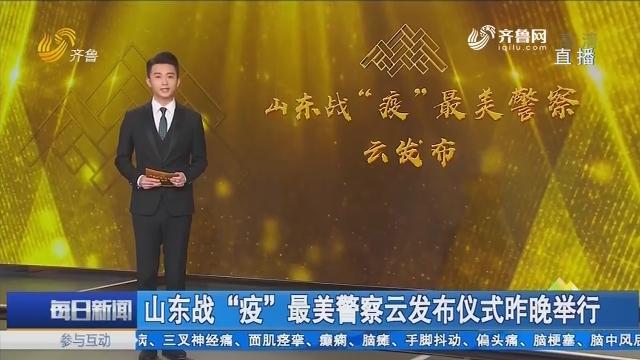 """山东战""""疫""""最美警察云发布仪式4月23日晚举行"""