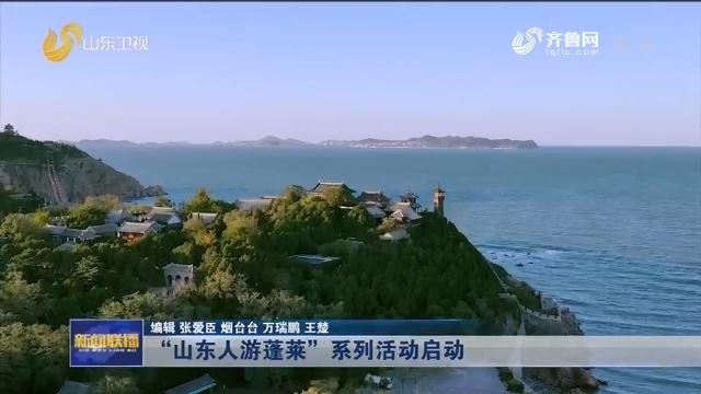"""""""山东人游蓬莱""""系列活动启动"""