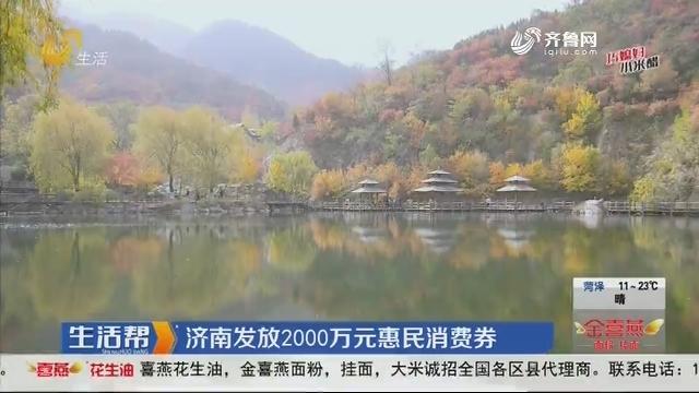 濟南發放2000萬元惠民消費券