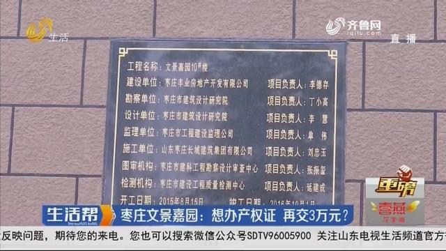 【重磅】枣庄文景嘉园:想办产权证 再交3万元?