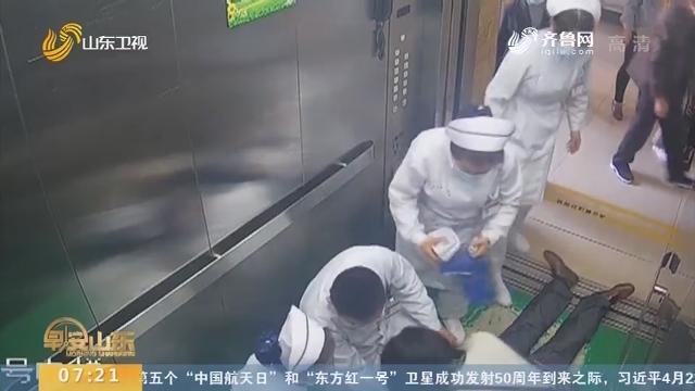 淄博:地板上抢救50分钟 倒地老人起死回生