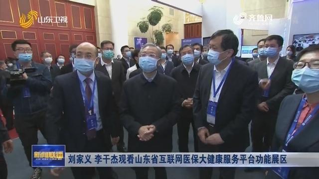 刘家义 李干杰观看山东省互联网医保大健康服务平台功能展区