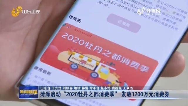 """菏泽启动""""2020牡丹之都消费季"""" 发放1200万元消费券"""