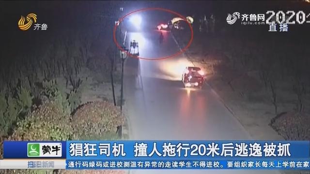 菏泽:猖狂司机 撞人拖行20米后逃逸被抓
