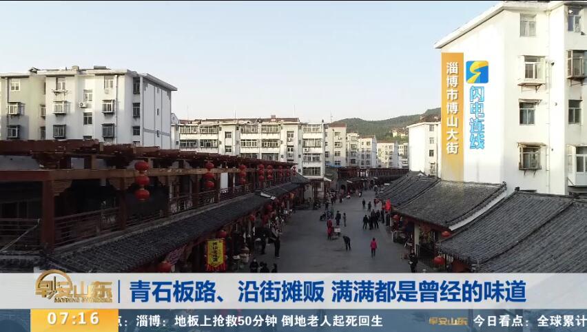 """淄博博山:城区里面""""赶""""大集 这里有延续百年的老味道"""
