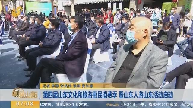 第四届山东文化和旅游惠民消费季 暨山东人游山东活动启动