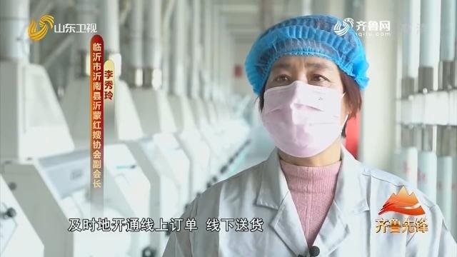 20200426《齐鲁先锋》:李秀玲——良心做良品
