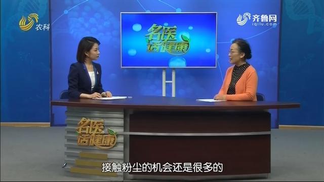 20200426《名医话健康》:名医闫永建——关注尘肺 重在预防