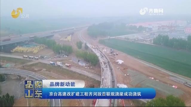 【品牌新动能】京台高速改扩建工程齐河段首联现浇梁成功浇筑