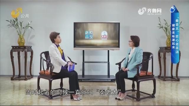 """【品牌馨对话】""""秦老太""""匠心老茶汤 健康美味潮起来"""