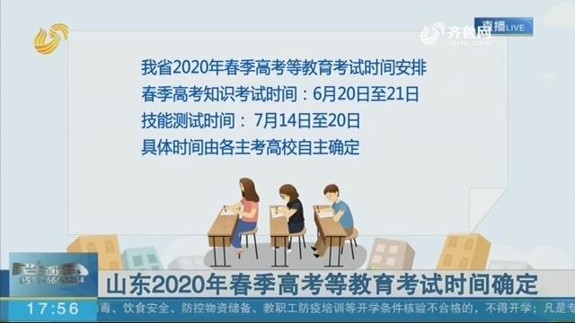 山东2020年春季高考等教育考试时间确定