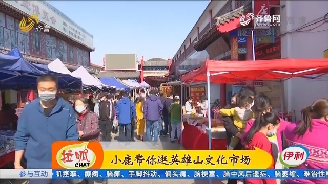 济南:小鹿带你逛英雄山文化市场