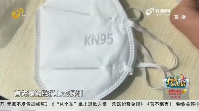 【有事您说话】青岛:买口罩交了18.3万 卖家不发货却喊冤