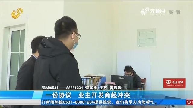 济南:延期交房 放弃违约金才能收房