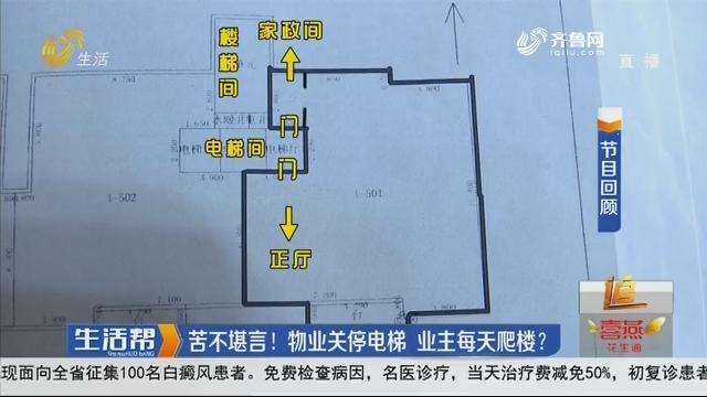 潍坊:苦不堪言!物业关停电梯 业主每天爬楼?