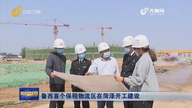 鲁西首个保税物流区在菏泽开工建设