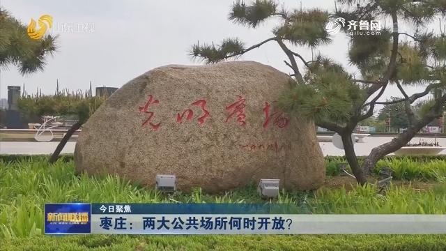 【今日聚焦】枣庄:两大公共场所何时开放?