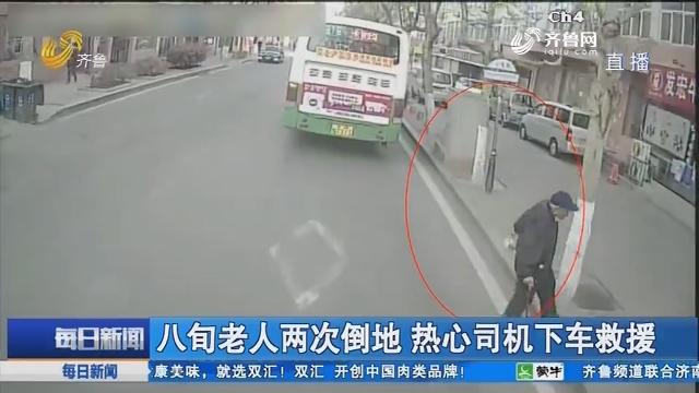 青岛:八旬老人两次倒地 热心司机下车救援