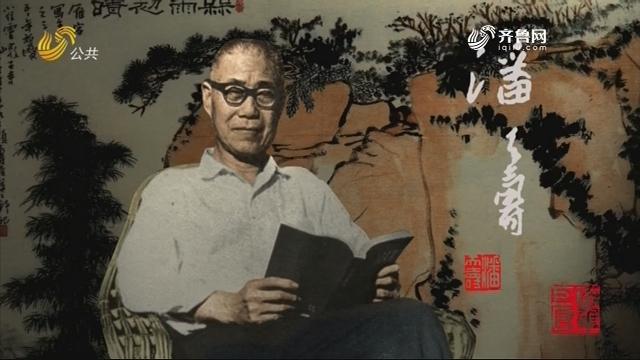 百年巨匠潘天寿第一期——《光阴的故事》20200427
